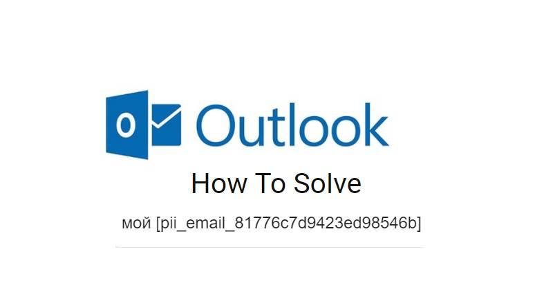 How to Fix мой [pii_email_81776c7d9423ed98546b] Error Code?